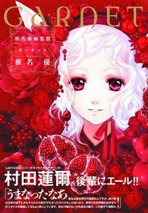 Image of Garnet You Shiina art book Ⅲ