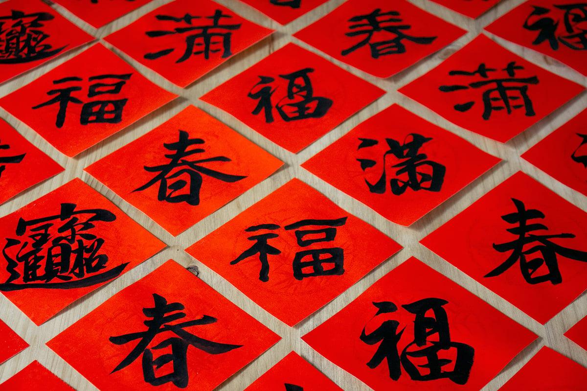 Image of Especial Año Nuevo Lunar: Taller de caligrafía china 8/02/2020