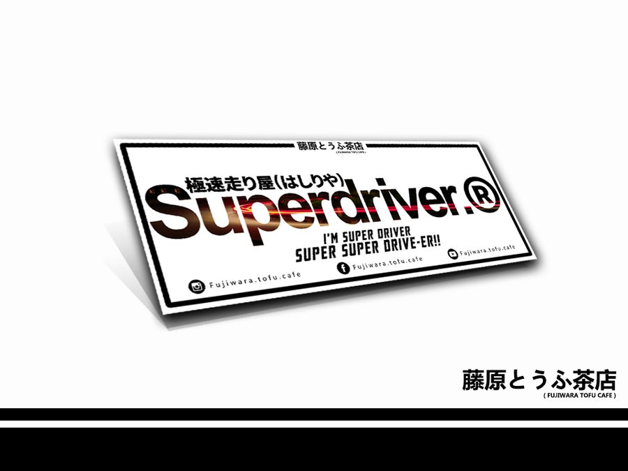 Image of Super Driver
