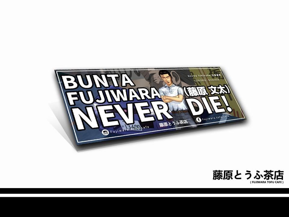 Image of Fujiwara Bunta Never Die