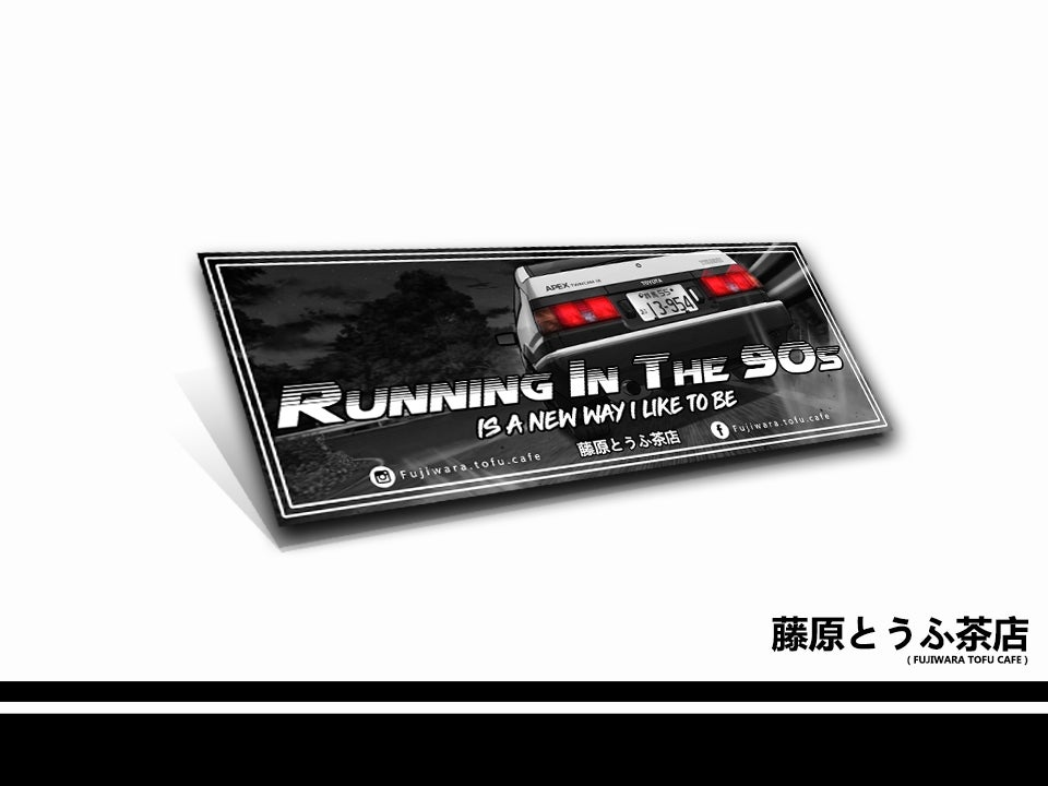 Image of Running in the 90's