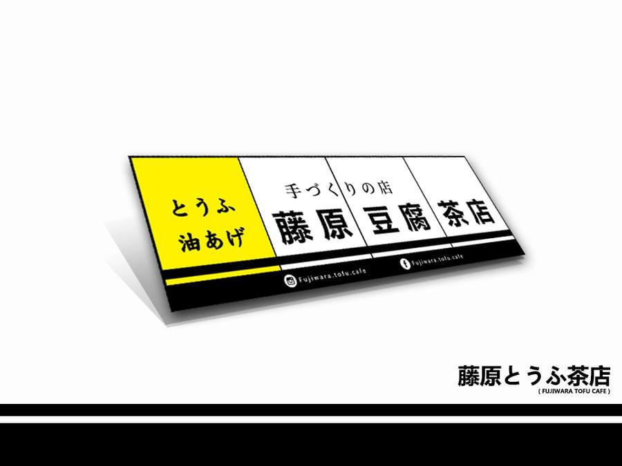 Image of Fujiwara Tofu Cafe Sign Sticker