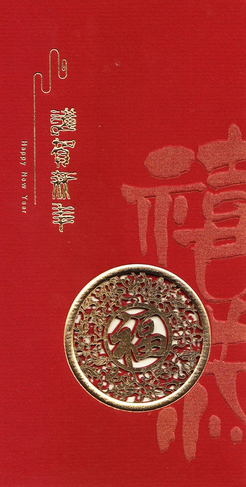 "Image of 10 x Gold Embossed Chinese ""Fortune"" Character New Year Card"