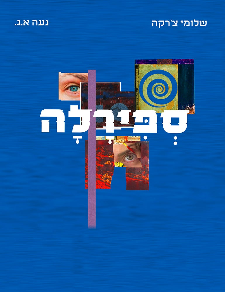 Image of ספירלה