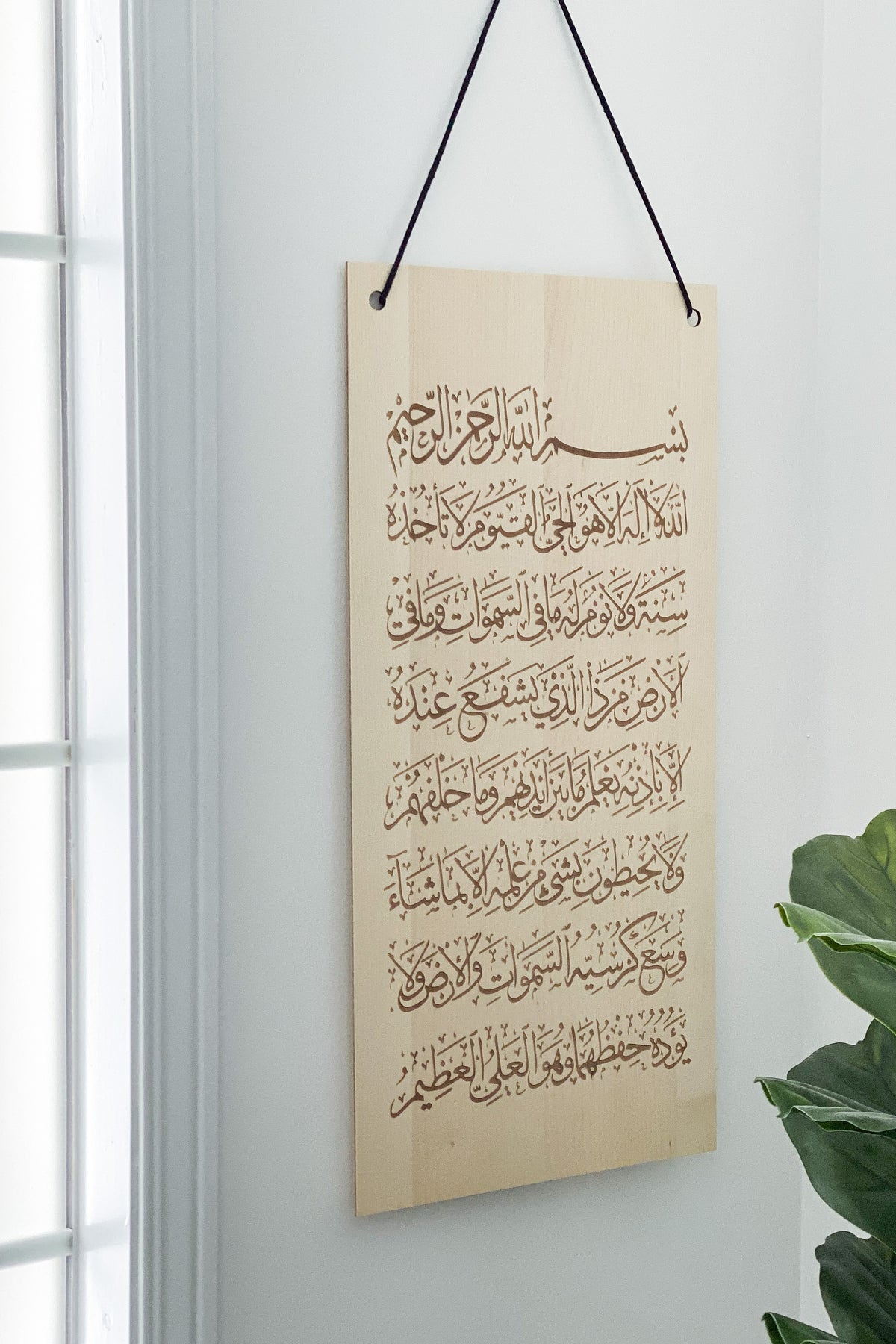 Image of hanging Ayatul Kursi