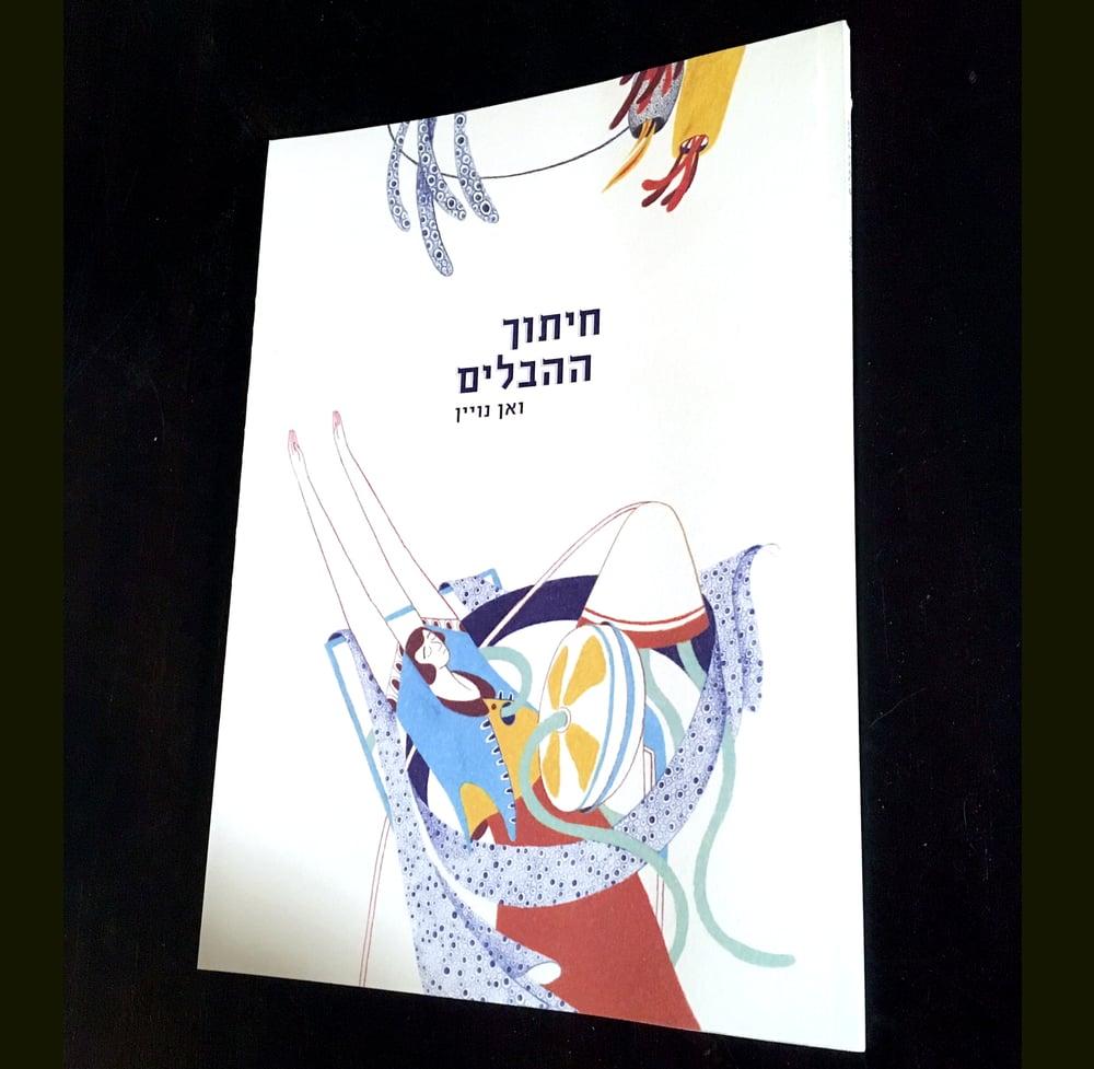 Image of ואן נויין - חיתוך ההבלים