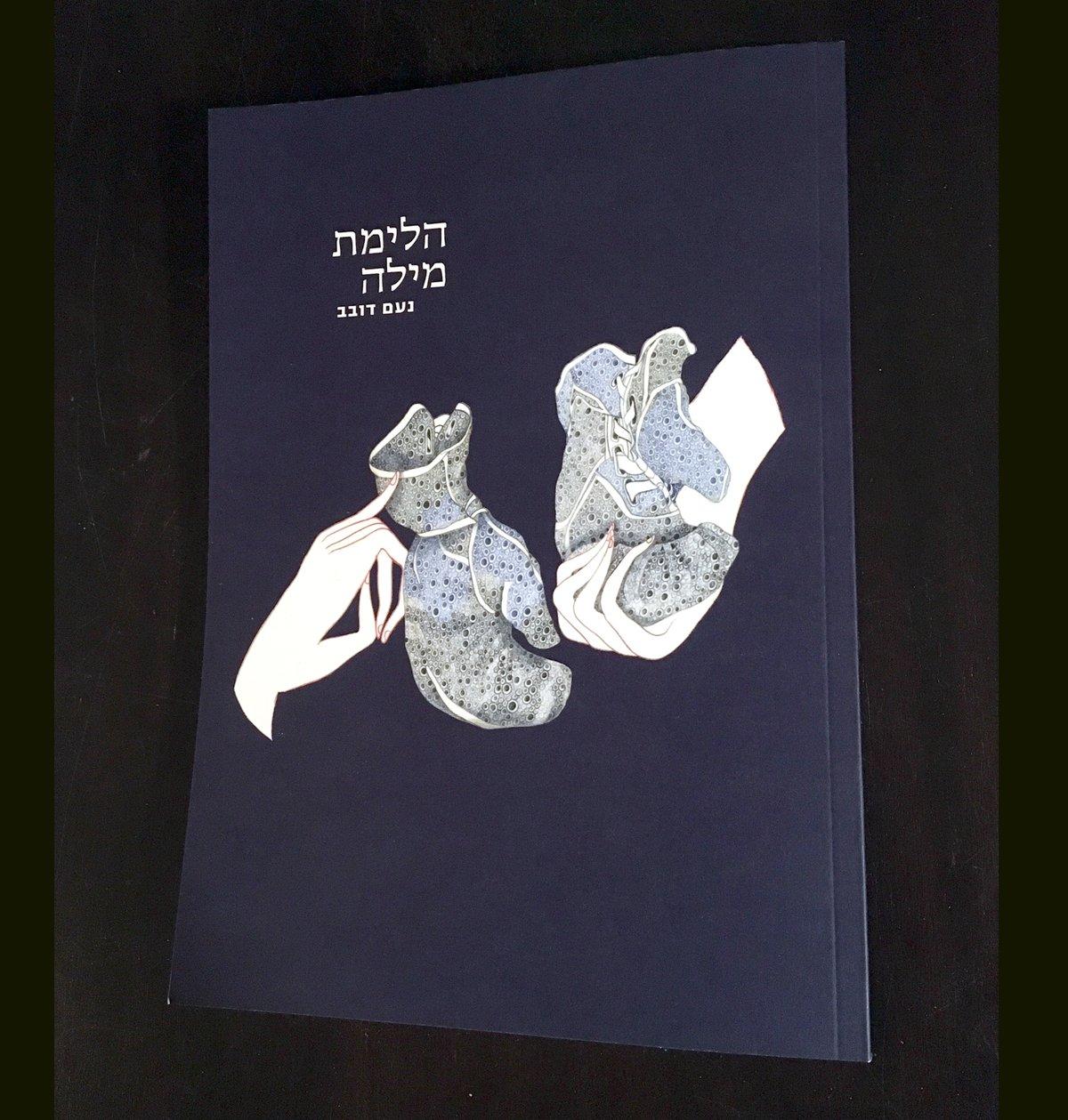 Image of נעם דובב - הלימת מילה