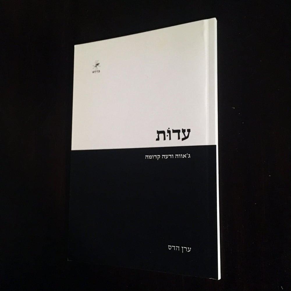 Image of ערן הדס - עדות