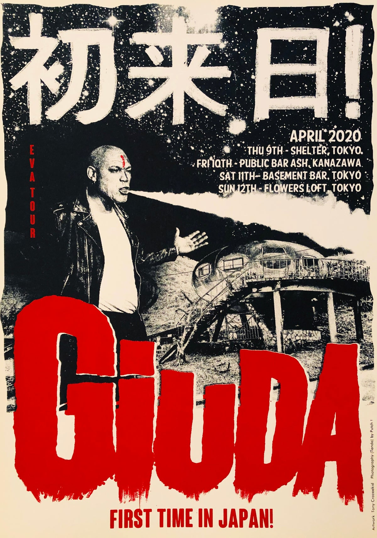 Image of Hand-numbered poster Japan 2020