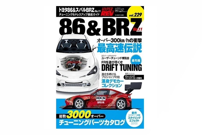 Image of HyperRev 86 and BRZ Tuning Bible