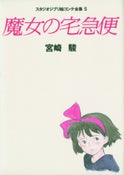 Image of Kiki's Delivery Service Storyboards Complete Collection