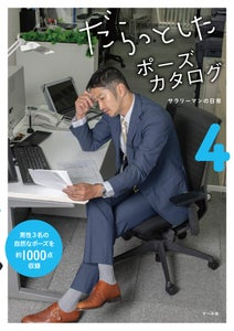 Image of Slow Pose Catalogue 4 - Salaryman's Day