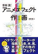 Image of Yoshida Style: Drawing Anime Effects