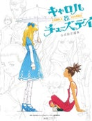 Image of Carole & Tuesday Official Setting Art Book