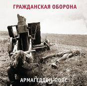 """Image of  Гражданская Оборона """"Армагеддон-Попс"""" LP"""