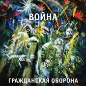 "Image of SOLD OUT - Гражданская Оборона ‎""Война"" LP"
