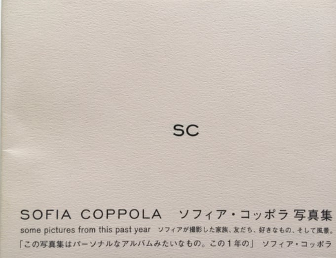 Image of (SOFIA COPPOLA) (ソフィア・コッポラ) (SC)