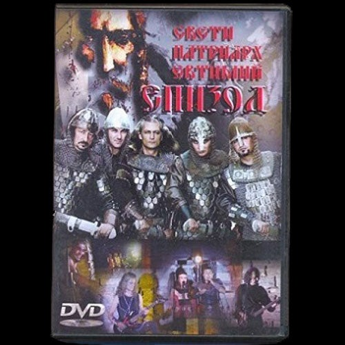 EPIZOD - St. Patriarch Evtimiy DVD
