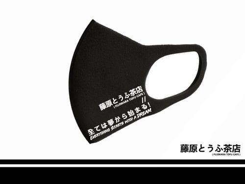 Image of Fujiwara Tofu Cafe Mask