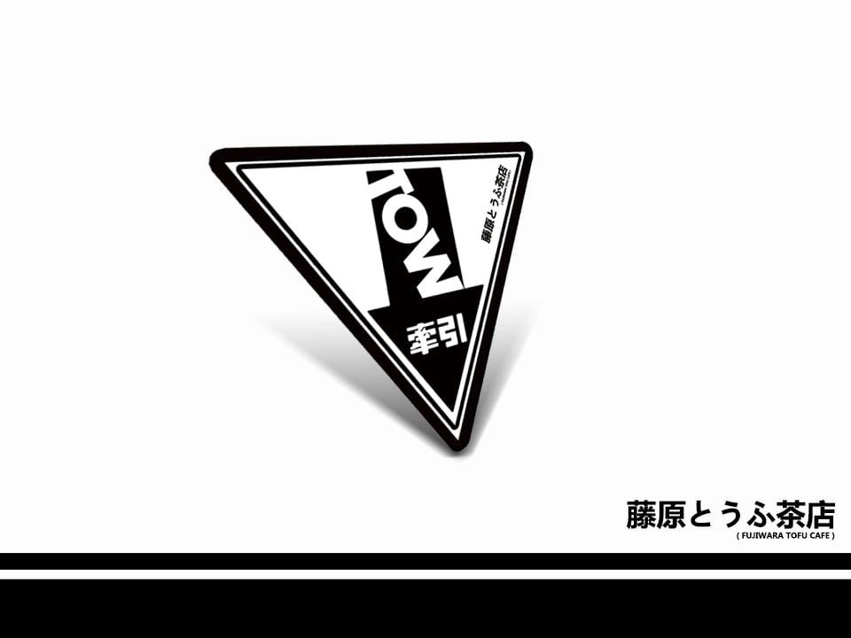 Image of Fujiwara Tofu Cafe Tow Decal