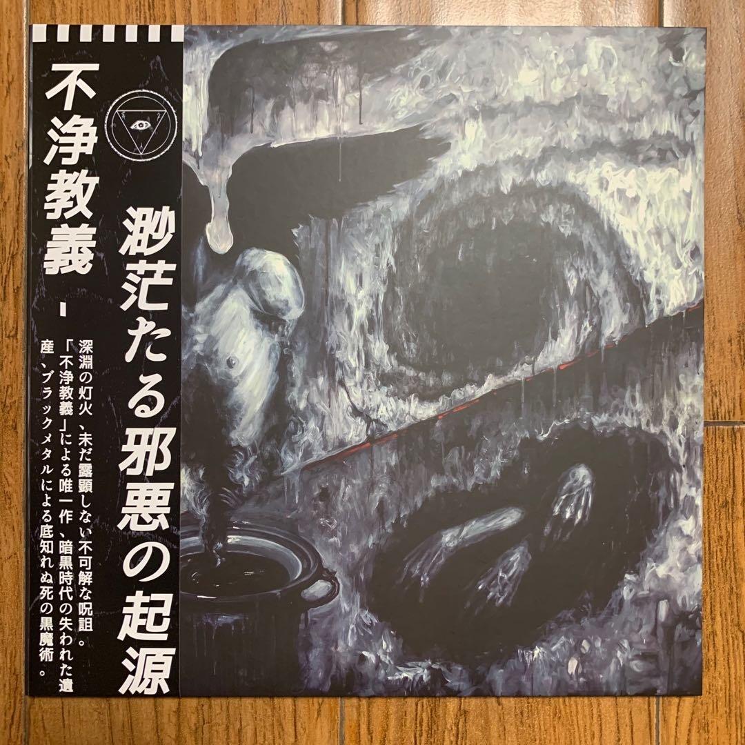 WAXGOAT169 Unholy Trinity (USA) - Omnimalevolence - LP