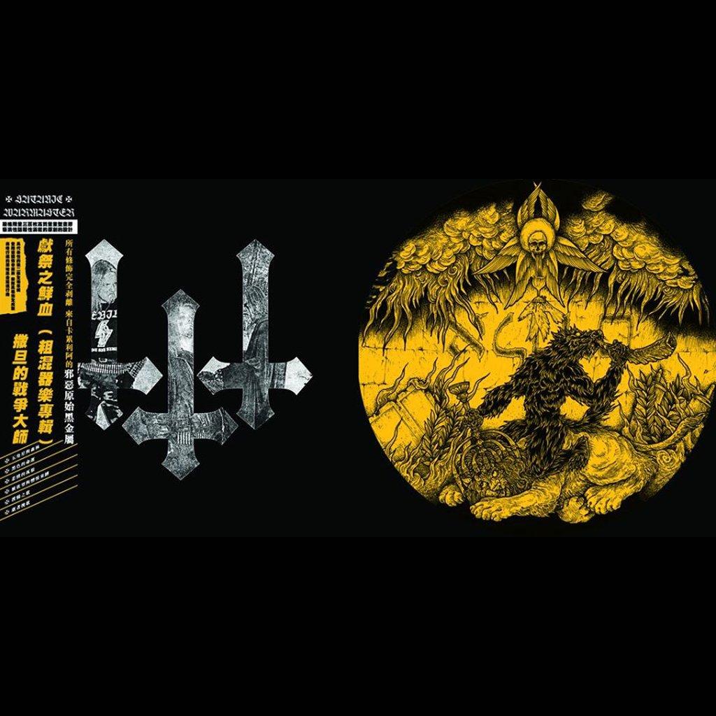 WAXGOAT086 Satanic Warmaster (Fin) - Opferblut (Instrumental) - PD