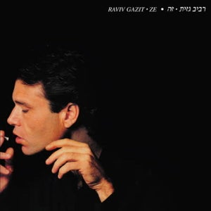 Image of Raviv Gazit - Ze - LP (Fortuna Records)