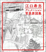 Image of Hisashi Eguchi Animation Background Drawings