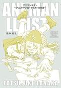 Image of Animeman Illust - Tatsuyuki Tanaka