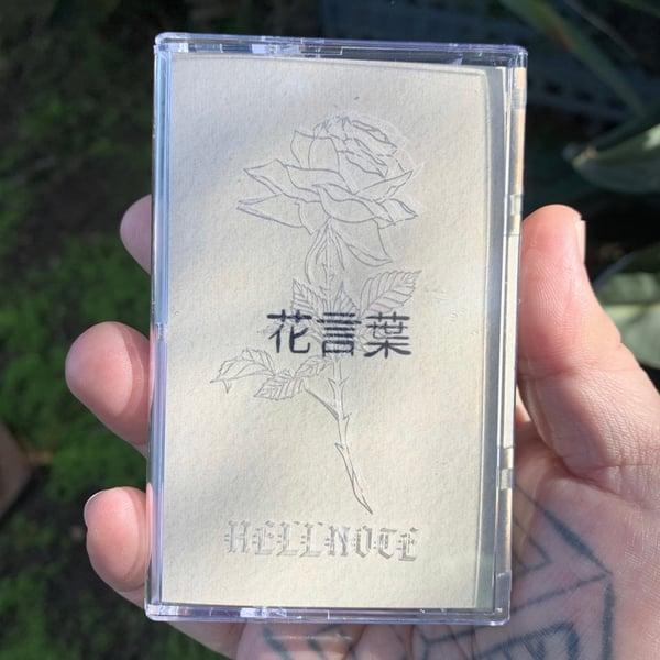 Image of HANAKOTOBA