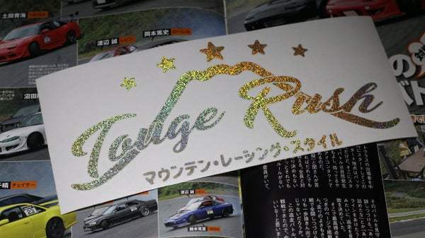 Image of Touge Rush Mountain Style