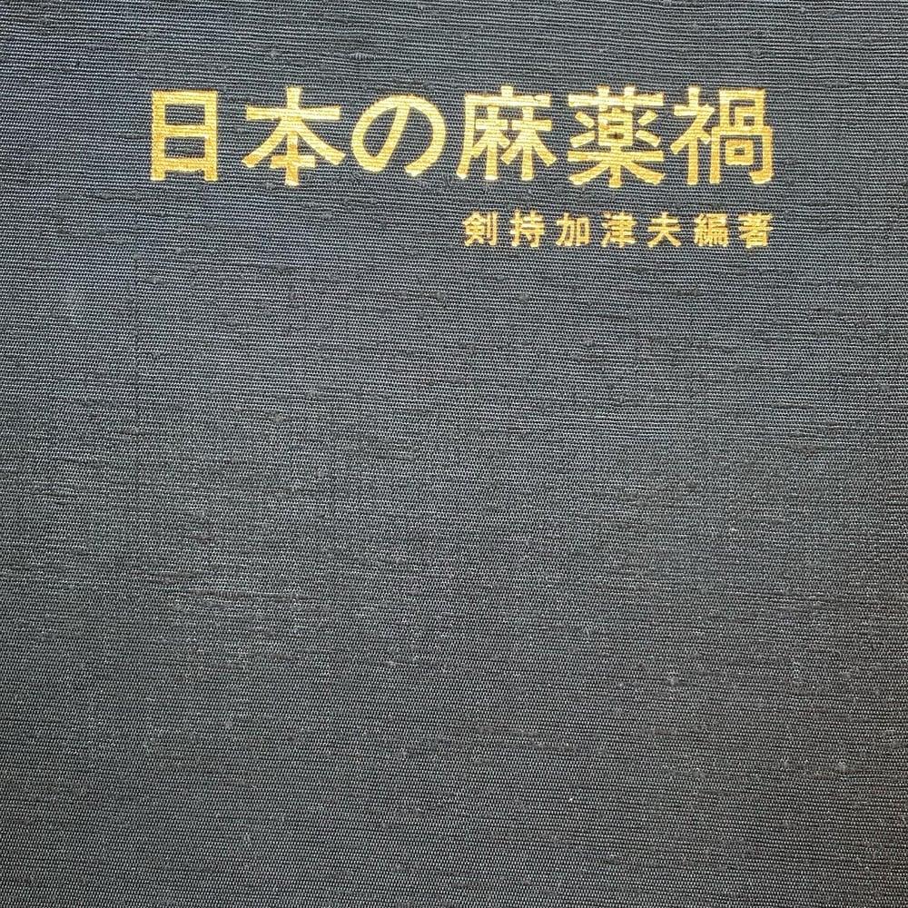 Image of (Nihon no mayakuka)(剣持加津夫)(Kazuo Kenmochi)