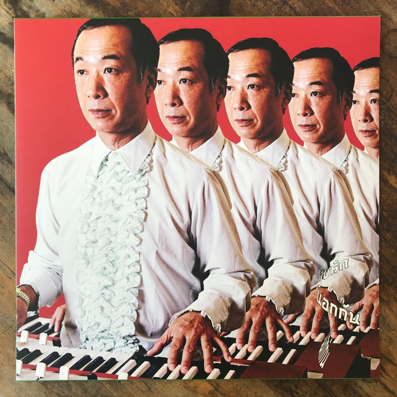 Image of Emerson Kitamura – The Countryside Is Great EP