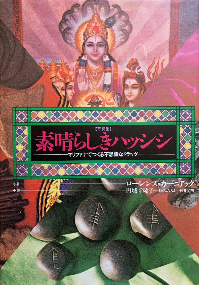 Image of (Laurence Cherniak)(ローレンス・カーニアック)(The Great Books of Hashish Vol.1: Book 1)