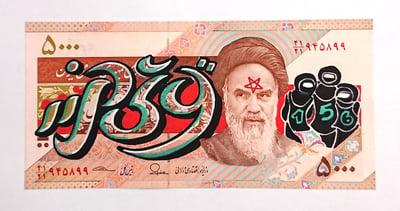 Billet de banque iranien - PSY la boutik