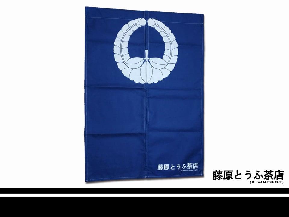Image of Fujiwara Tofu Cafe Doorway Curtain