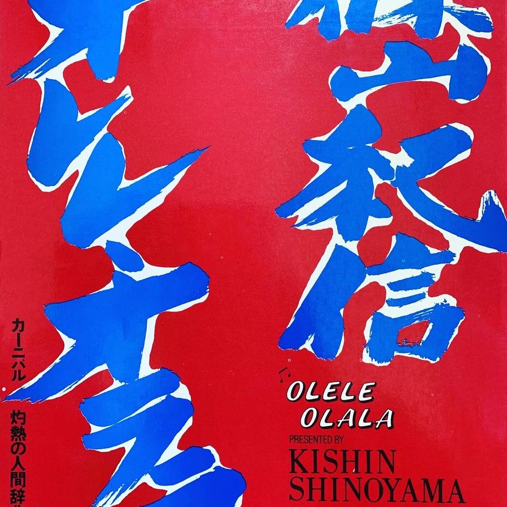 Image of (Kishin Shinoyama)(篠山紀信)(Olele Olala)
