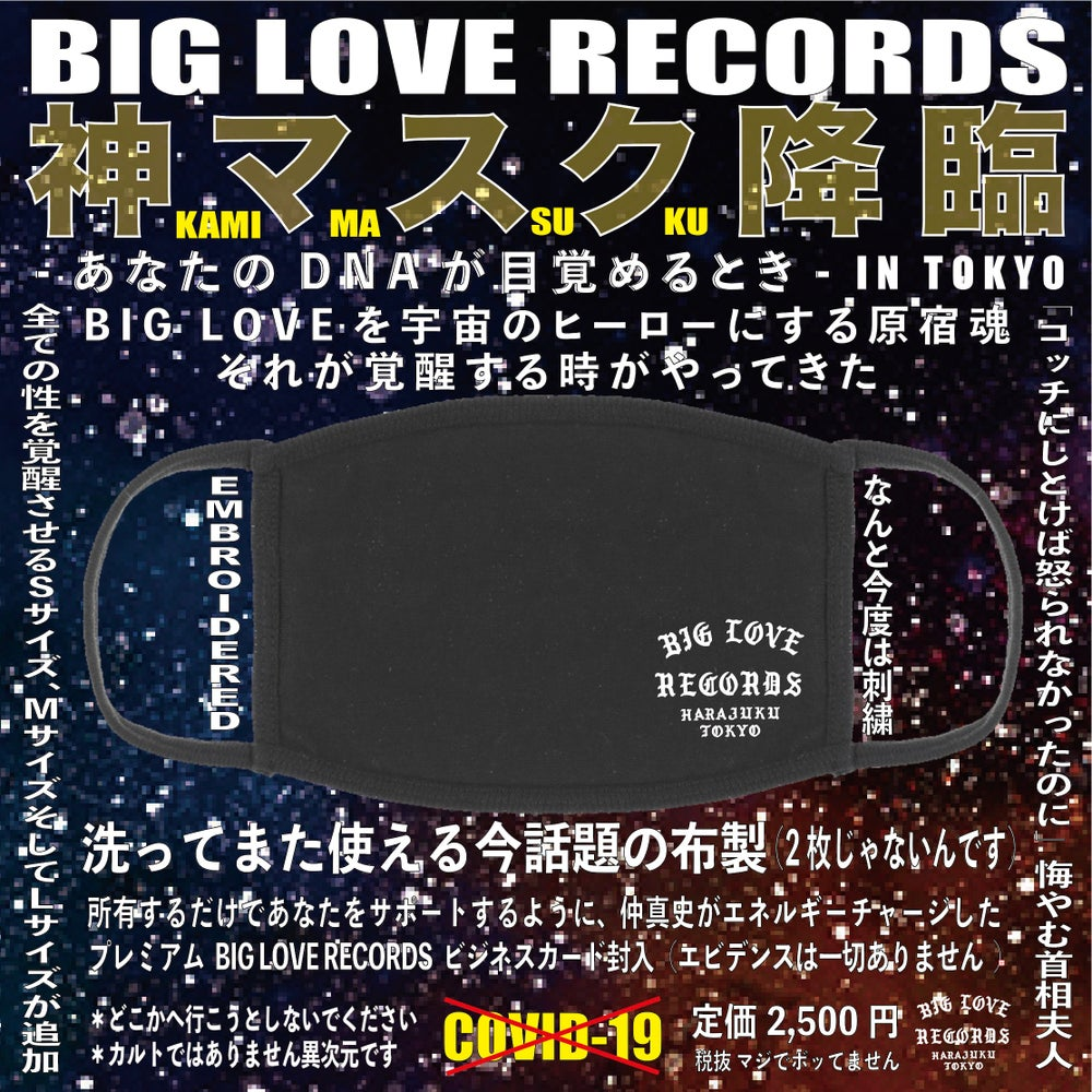 Image of BIG LOVE RECORDS KAMI MASK