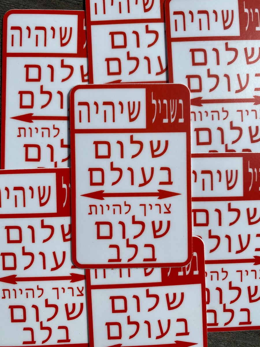 Image of Peace Sign Sticker in Hebrew