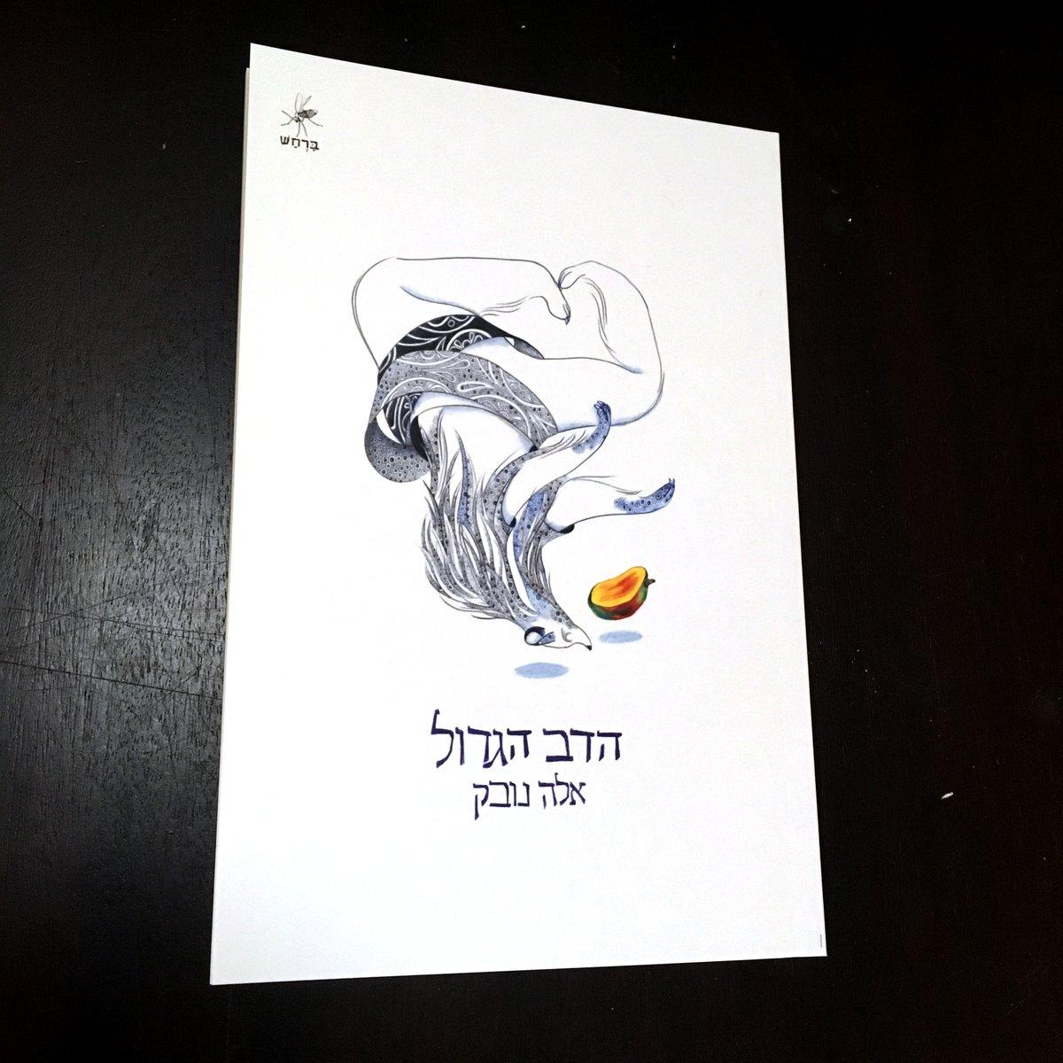 Image of אלה נובק - הדב הגדול (2020)