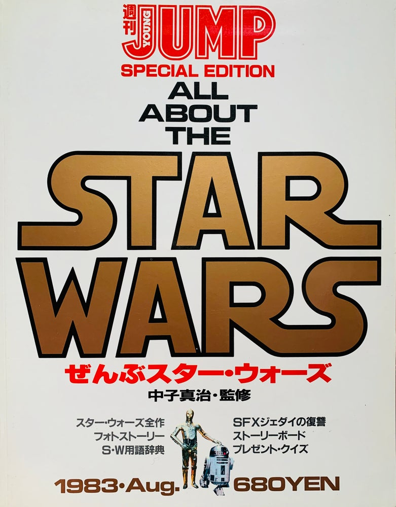 Image of (All About The Star Wars)(1983)