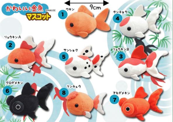 Image of Cute Goldfish Mascot (9cm)