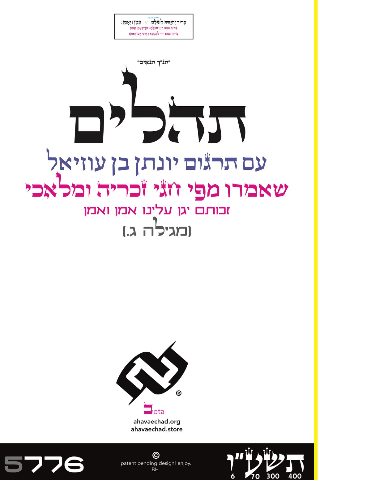 Image of DIGITAL DOWNLOAD  // TEHILLIM תהלים