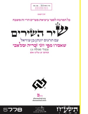 Image of DIGITAL DOWNLOAD  // SHIR HASHIRIM שיר השירים
