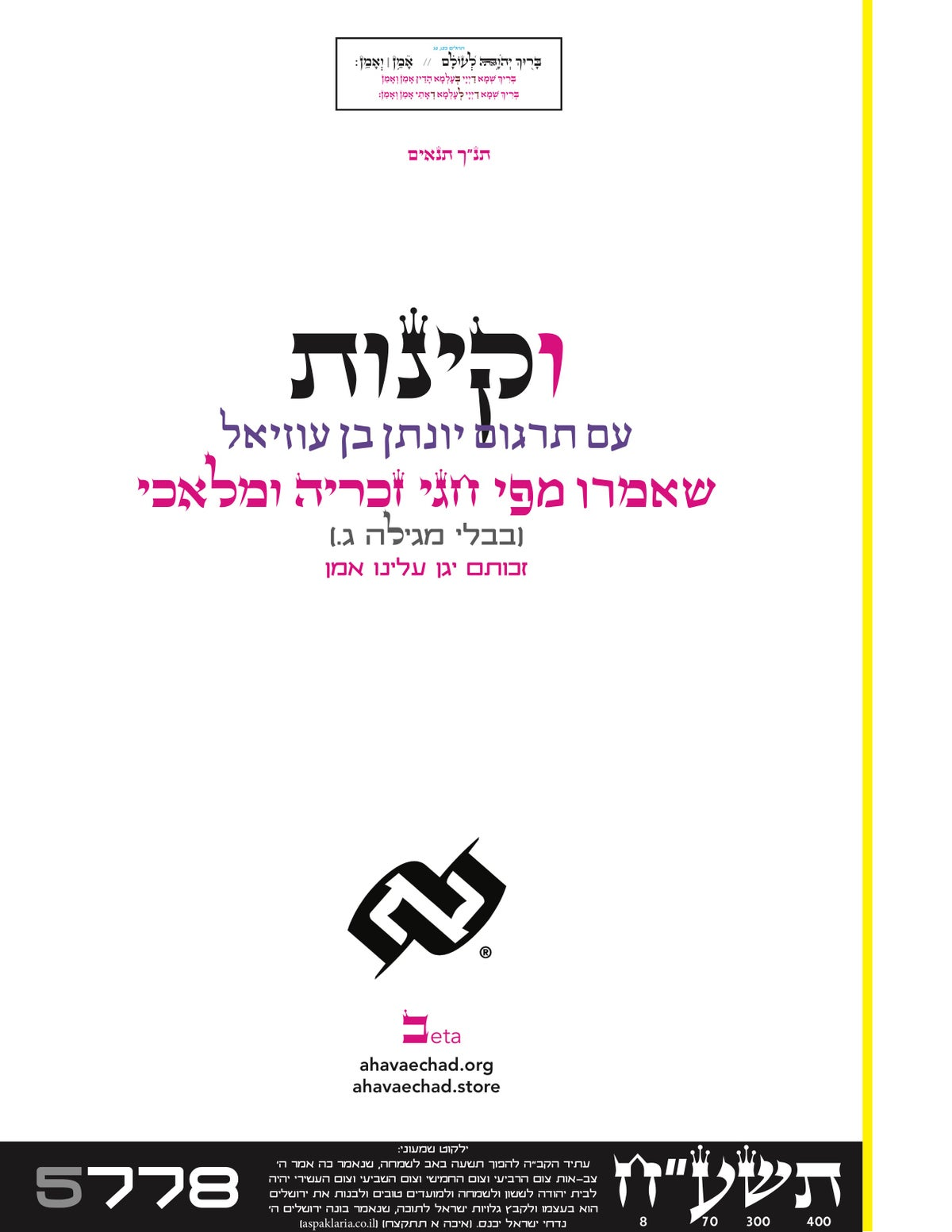Image of DIGITAL DOWNLOAD  // KINOT (EICHA) קינות/איכה