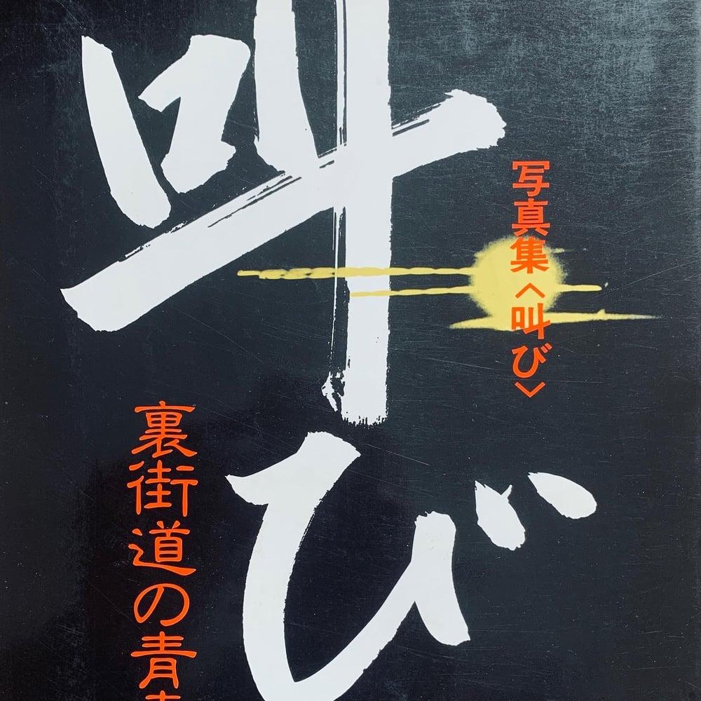 Image of (Sakebi)(叫び)(Shout/Million Mook)