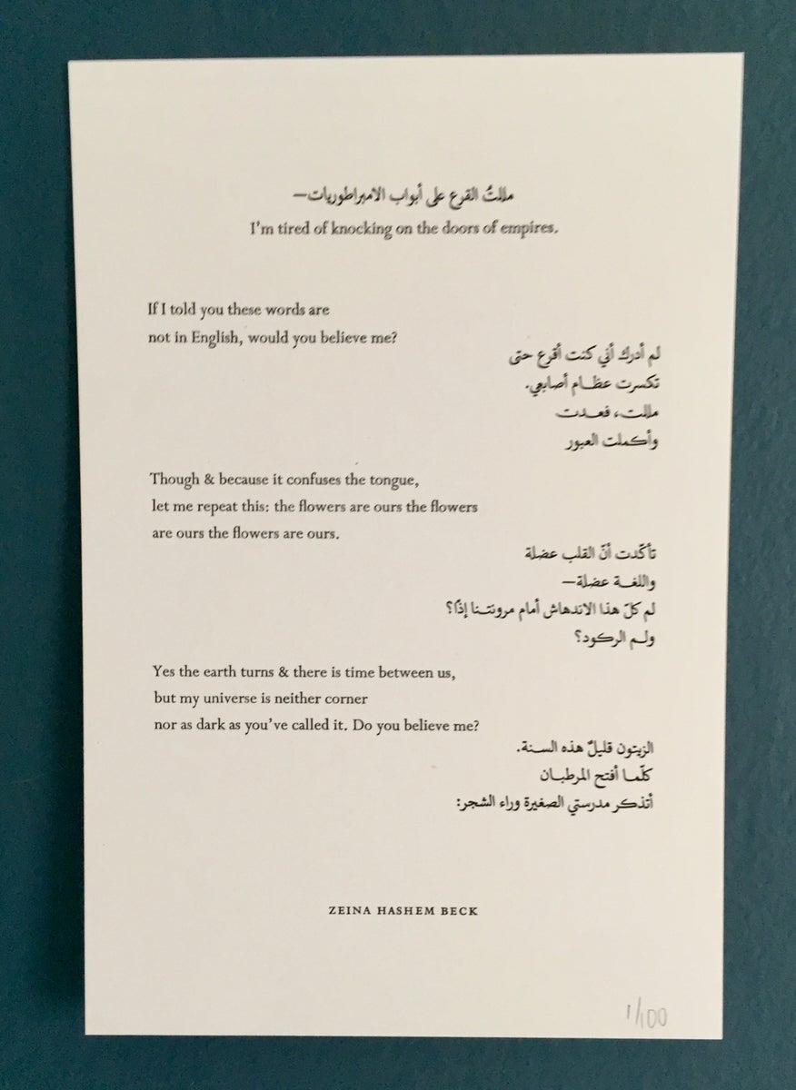 Limited Edition Broadside Zeina Hashem Beck Dear White Critic The Adroit Journal