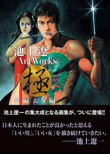 Image of Ryoichi Ikegami Art Works Man & Woman