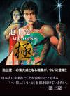 Ryoichi Ikegami Art Works Man & Woman