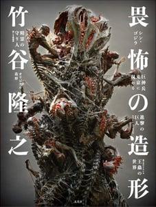 Image of Takayuki Takeya Awe-Inspiring modeling